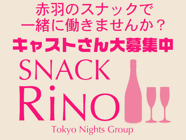 SNACK RiNO/赤羽画像100280