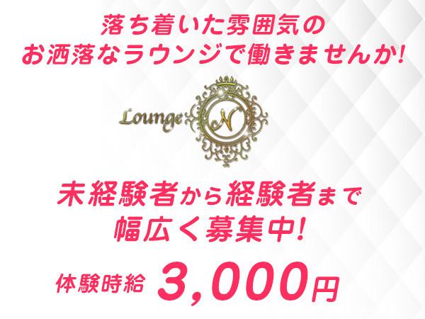 Lounge N/水戸画像101229