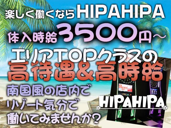 HIPA HIPA/静岡駅付近画像101812
