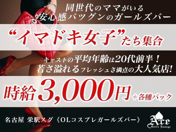 Ace/栄画像101988