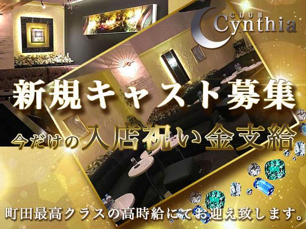 Cynthia/町田画像102211