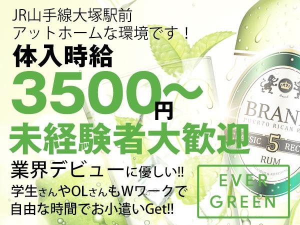 EVER GREEN/大塚画像102335