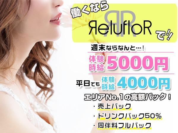 RelufloR/前橋画像44958