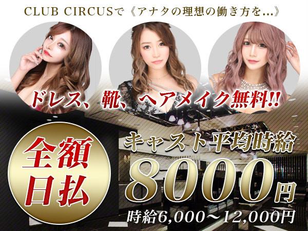 CIRCUS/ミナミ画像60664
