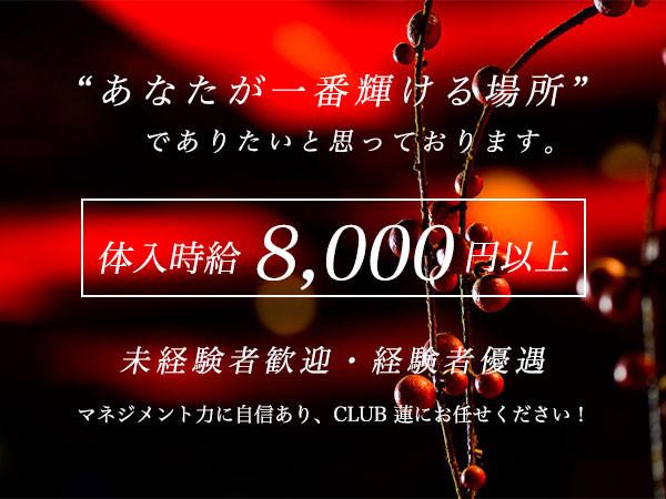 Club 蓮 錦糸町/錦糸町画像100978