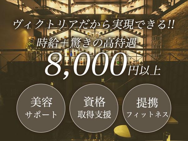 VICTORIA/錦糸町画像96154