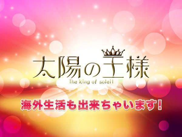 太陽の王様/本庄画像50852