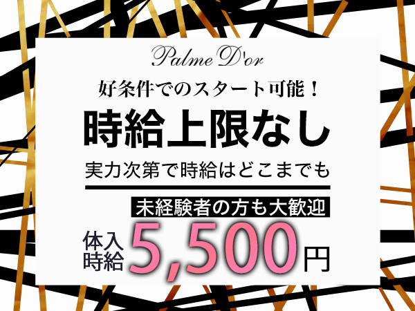 Palme D'or/歌舞伎町画像85824