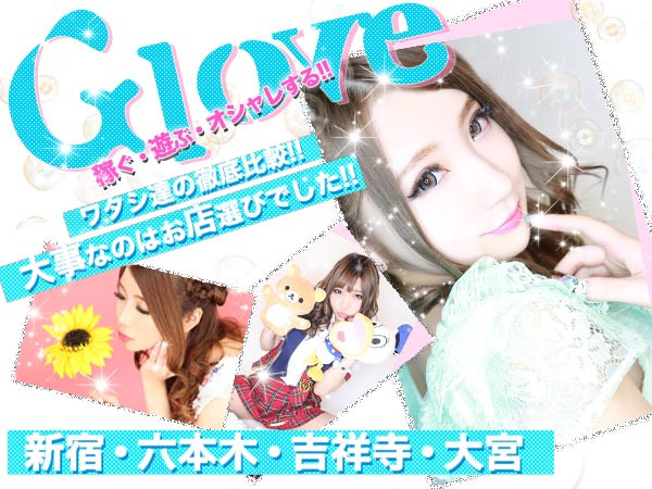 Glove/歌舞伎町画像64739