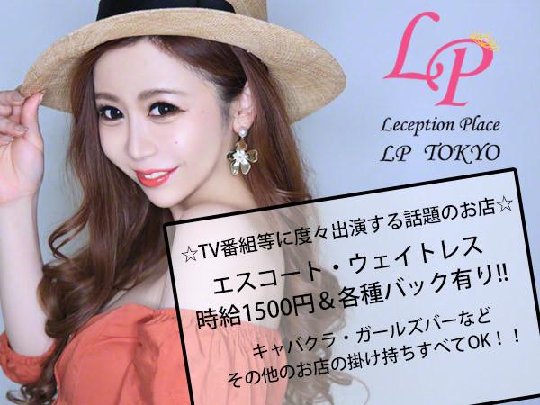 LP TOKYO/歌舞伎町画像40468