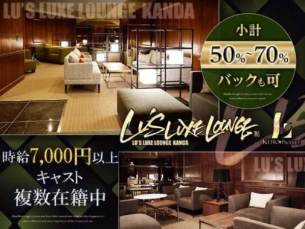 Lu's Luxe Lounge/神田画像91918