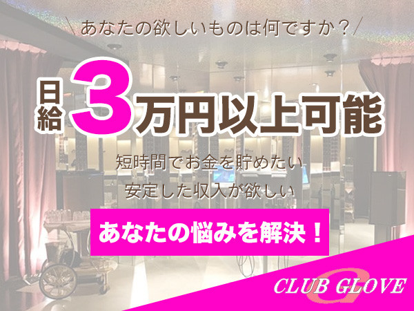 CLUB GLOVE/平塚画像93999