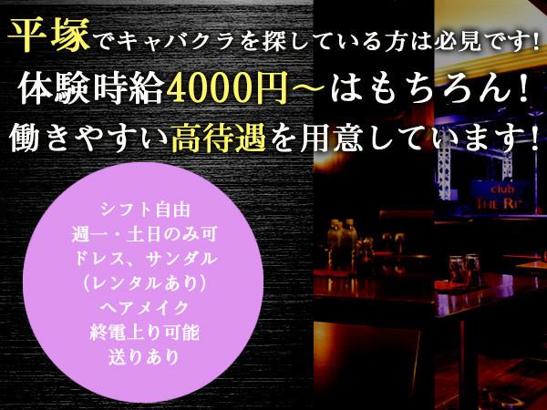 CLUB THE RITZ/平塚画像88766
