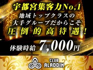 ALADDIN/宇都宮-西口画像46770