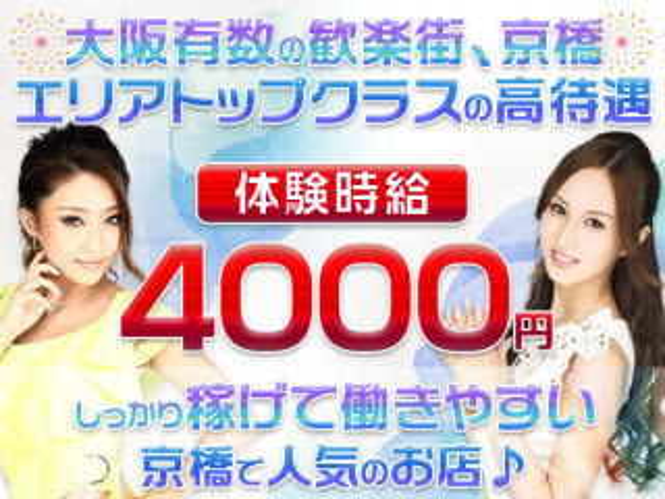HANABI/京橋画像72428
