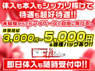NEWCLUB MIYABI/宇都宮駅(東口)画像82408