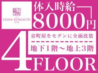 華小町/祇園画像72434