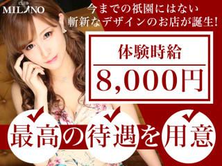 MILANO/祇園画像72440
