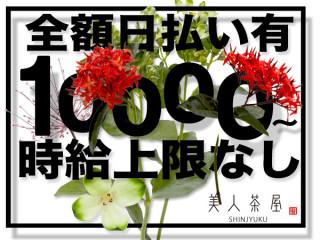 美人茶屋/歌舞伎町画像54778