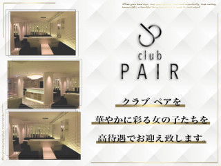 PAIR/ミナミ画像46333