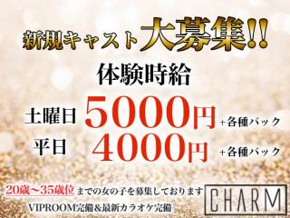 CHARM/高崎画像32606