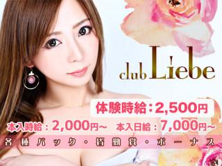 Liebe/函館画像43885