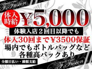 F.FUSION/静岡駅付近画像52362