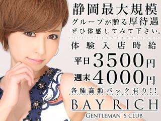 BAYRICH/静岡駅付近画像69679