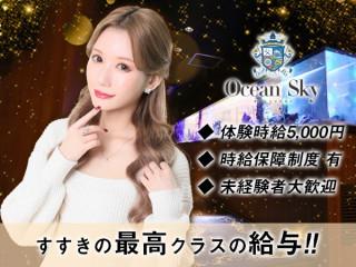 Ocean Sky/すすきの画像86246