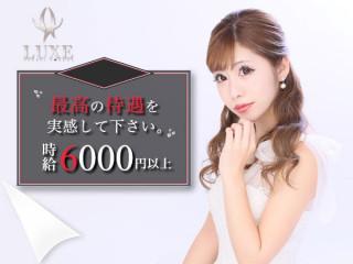 LUXE/町田画像45128