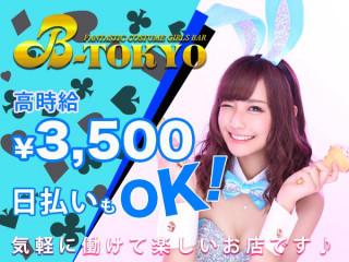 B-TOKYO/歌舞伎町画像47299