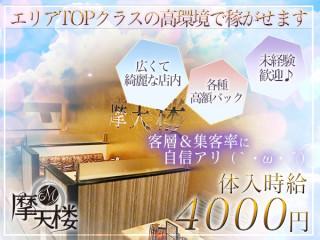 摩天楼/前橋画像53941