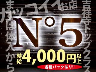 NO.5/吉祥寺画像92771