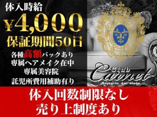 CARNET/静岡駅付近画像72764