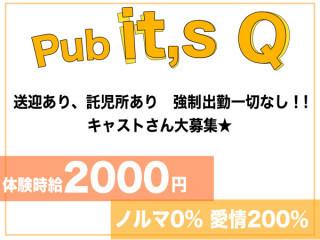Pub it,sQ/深谷画像61795