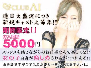 CLUB AI/太田画像50686