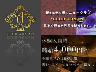 ARMAN/すすきの画像60143