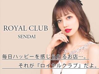 ROYAL CLUB/国分町画像91119