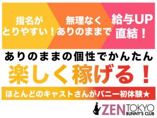 BUNNY'S CLUB ZEN TOKYO/銀座画像44786