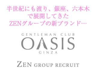 OASIS/銀座画像44798