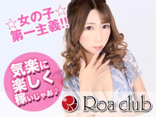 Roa club/旭川画像50153