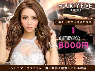 FOURTY FIVE/歌舞伎町画像54290