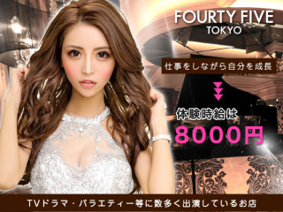 FOURTY FIVE/歌舞伎町画像54289