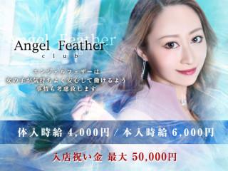 Angel Feather/国分町画像54310