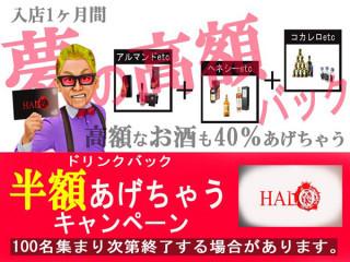 HALO/前橋画像50591