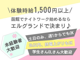 L‐GROUND/函館画像44100