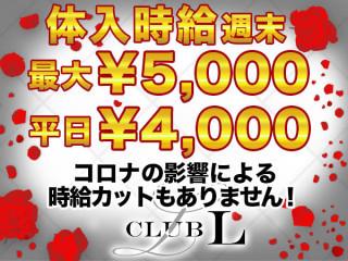 CLUB L/藤枝画像48166