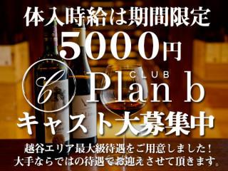 Plan b/南越谷画像37953