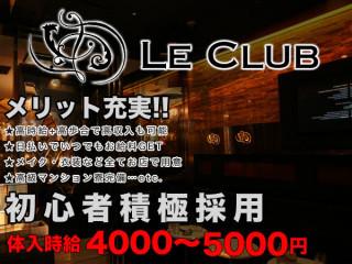 LeClub/大宮画像63548