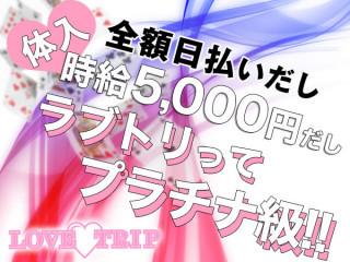 LOVETRIP/大宮画像37983
